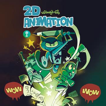 رشته فیلم سازی انیمیشن دو بعدی